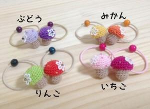 フルーツきのこヘアゴムセット4種類