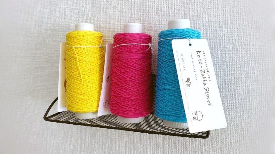 お気に入りの糸〜Lapin(ラパン)〜