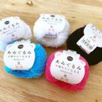 ハマナカのあみぐるみが編みたくなる糸